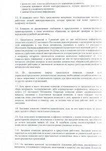 Положение о комиссии по урегулированию конфликта интересов