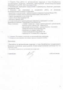 Приказ о комиссии по урегулированию конфликта интересов