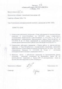 Протокол собрания работников КВД 6